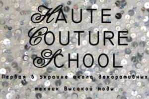 Первая в Украине школа декоративных техник Высокой моды