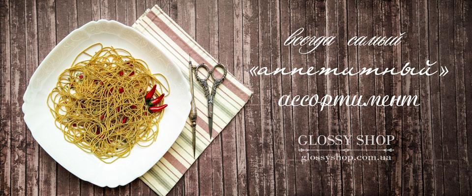 GlossyShop: Всегда самый аппетитный ассортимент