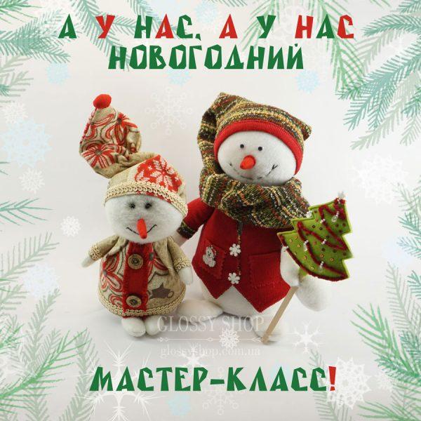 Новогодний мастер-класс Снеговики