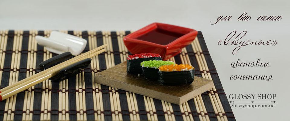GlossyShop: Для вас самые вкусные цветовые сочетания